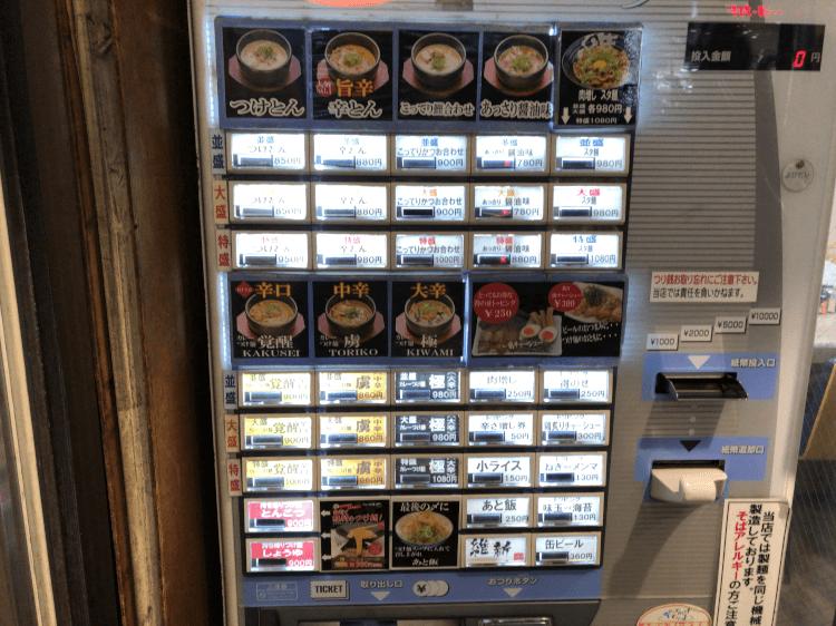 越後つけ麺維新の券売機