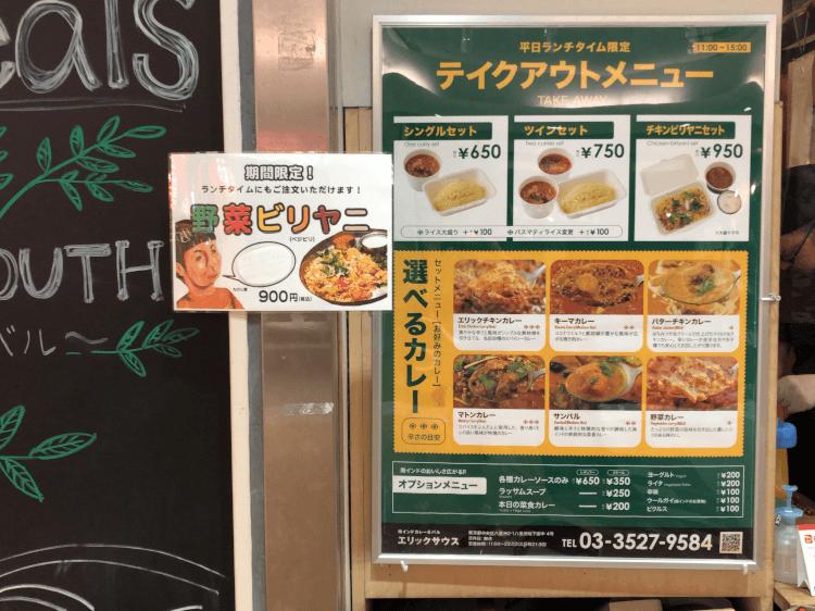 東京駅 八重洲 エリックサウス テイクアウトメニュー