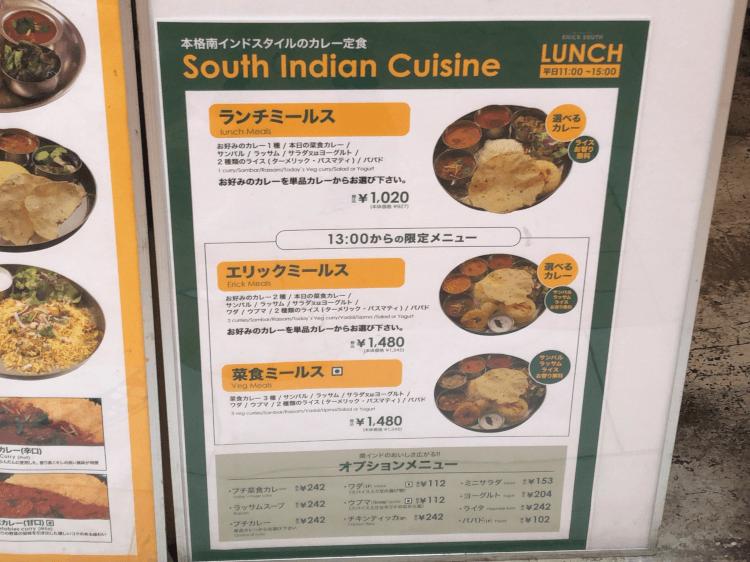 東京駅 八重洲 エリックサウス ランチミールス メニュー