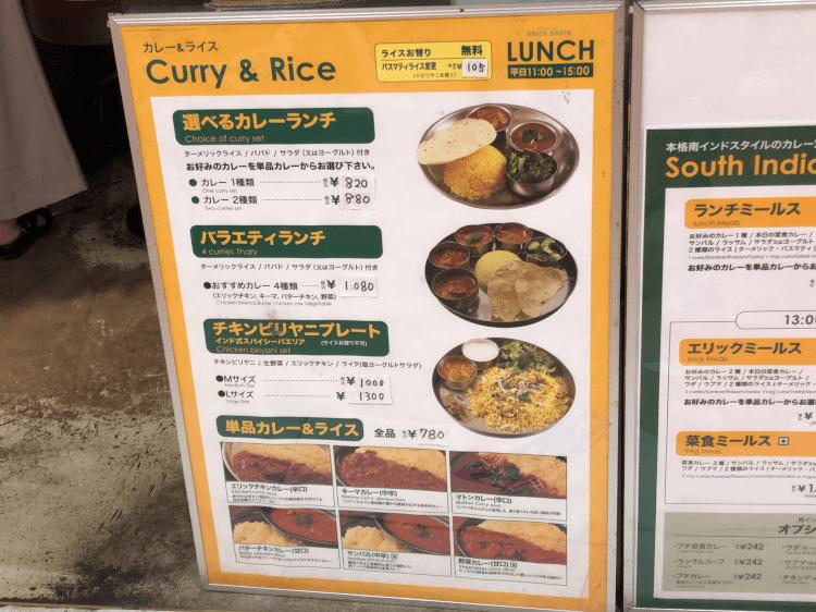 東京駅 八重洲 エリックサウス ランチカレー ビリヤニメニュー