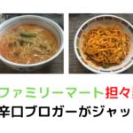 ファミマ冷凍食品No.1!「汁なし担々麺」と「汁あり担々麺」を辛口ブロガーが食べ比べてみた