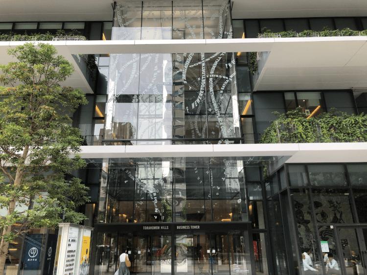 虎ノ門ヒルズビジネスタワー