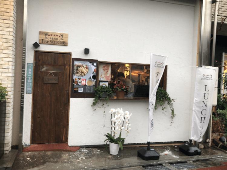 中目黒 ファイブスターカフェ 新店舗の外観
