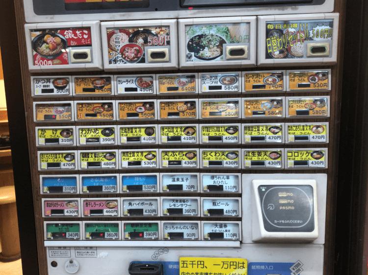 名代富士そば 大井町駅前店の券売機