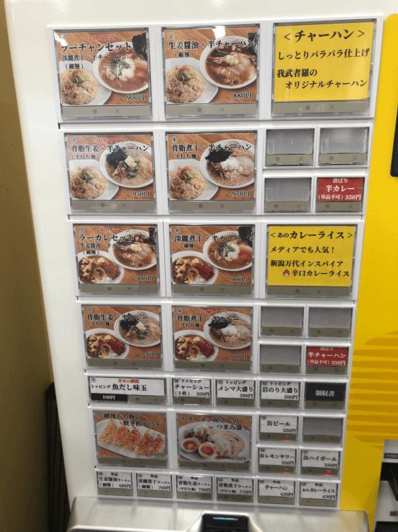 ラーチャン専門 我武者羅 蒲田店の券売機