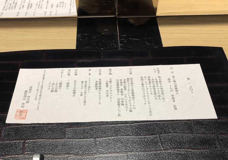 品川 肉割烹 吟次郎 葵~AOI~ の御品書