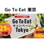 Go To Eat キャンペーンTokyo 食事券の概要、購入方法、注意点、デジタルアナログ比較
