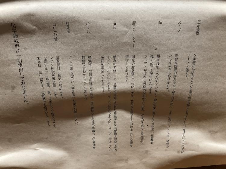 横浜 伍年食堂の説明書き