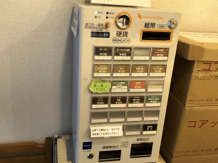 荻窪 五稜郭の券売機