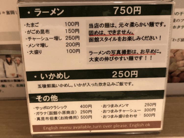 荻窪 五稜郭の店内メニュー