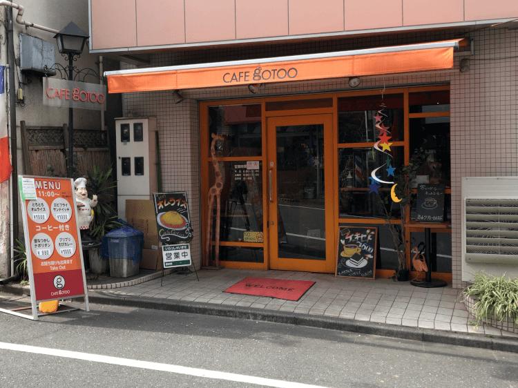 姉妹店 大塚 CAFE GOTOOの外観