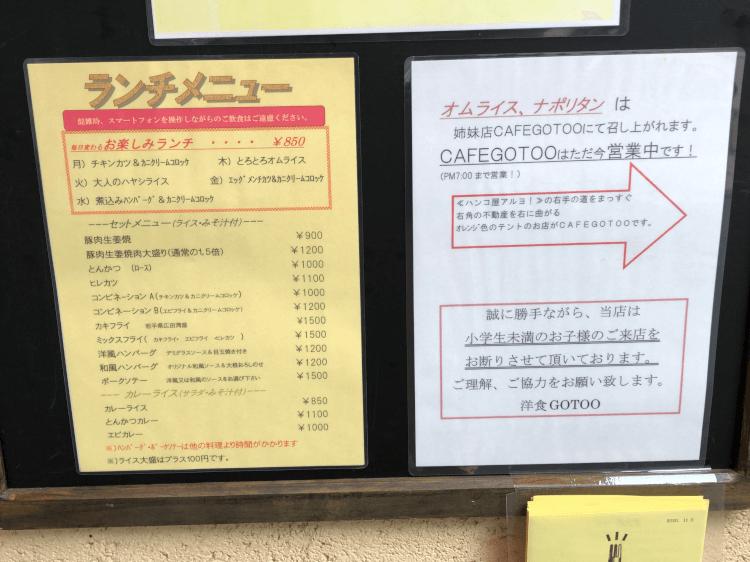 洋食GOTOO 店頭に貼られたランチメニュー