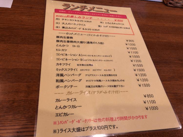 洋食GOTOO 店内のランチメニュー