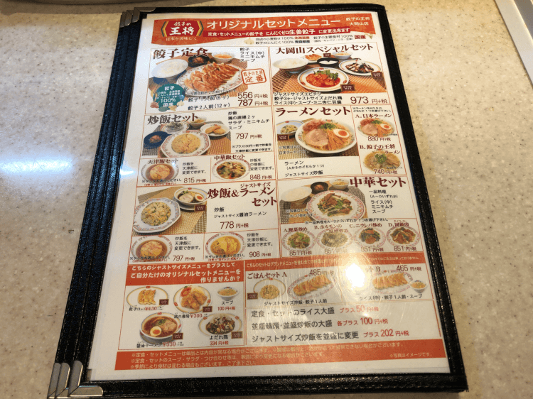 餃子の王将 大岡山店のオリジナルセットメニュー