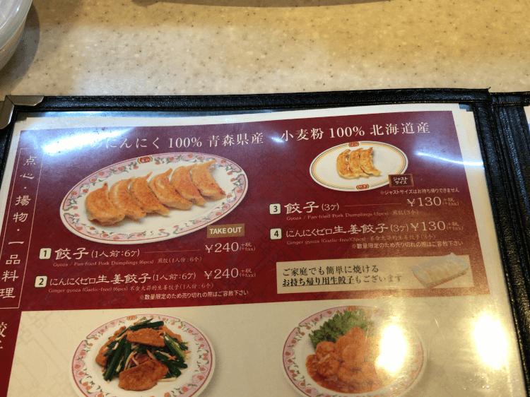 餃子の王将の餃子メニュー