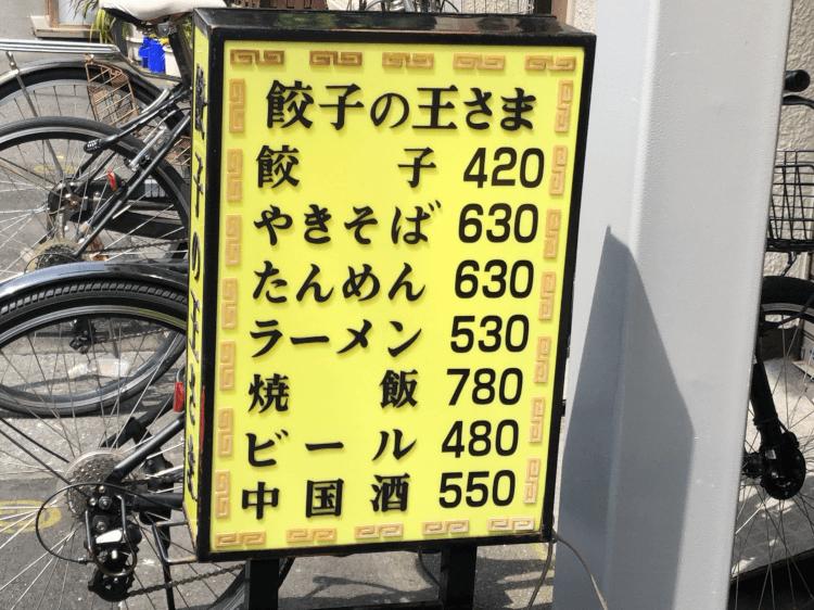 浅草餃子の王さま 店頭のメニュー