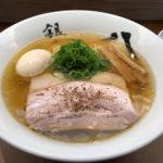 【今東京で最も話題のラーメン】フレンチの技!コンソメ?スープが大評判「八五」銀座