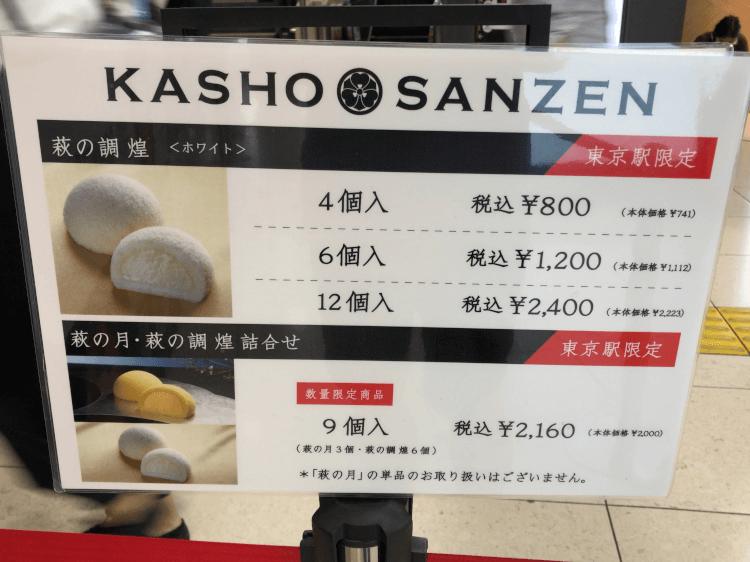 菓匠三全 グランスタ東京の店頭に置かれたメニュー