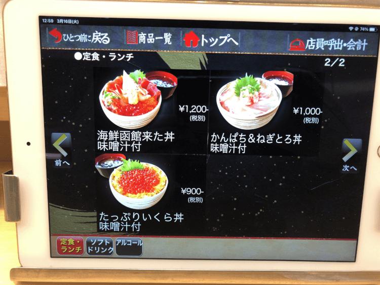まるかつ水産 虎ノ門ヒルズ店 ランチの丼メニュー
