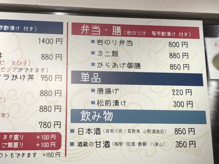 HAKOYA 函館空港ターミナル店の弁当・単品・飲み物メニュー
