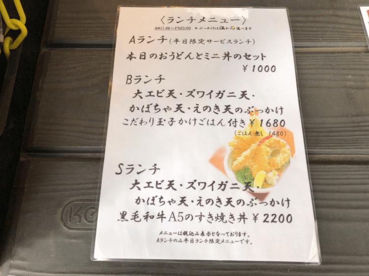 新中野 花が咲くのランチメニュー