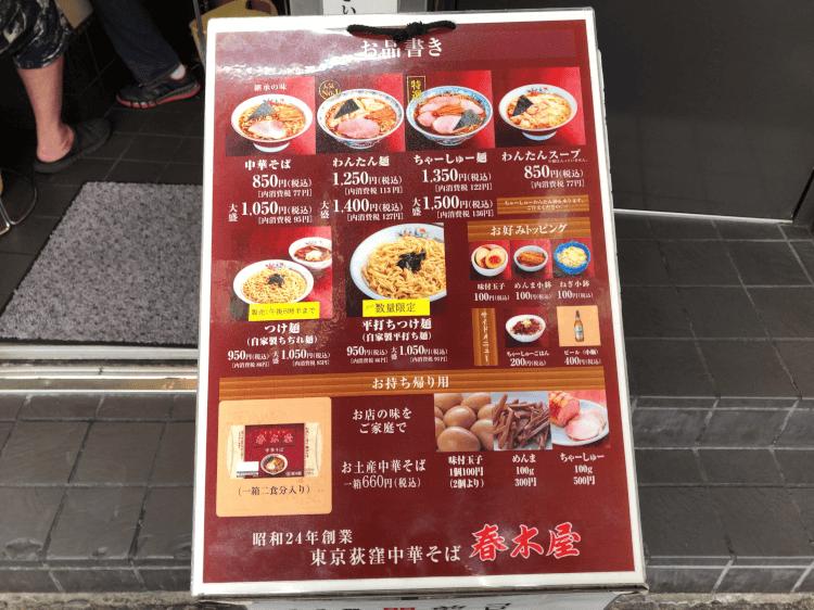 春木屋荻窪本店のメニュー
