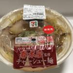 セブンから発売中の「春木屋監修チャーシュー麺」は大失敗作と思う