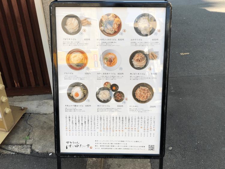 神田 はし田たい吉 路地に置かれた看板 その1