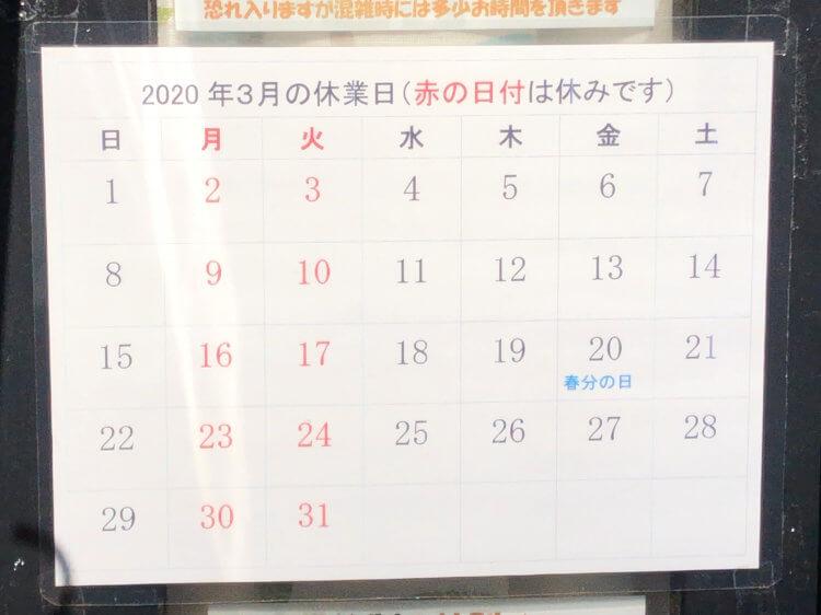 戸越公園 ホーカーズの営業日カレンダー