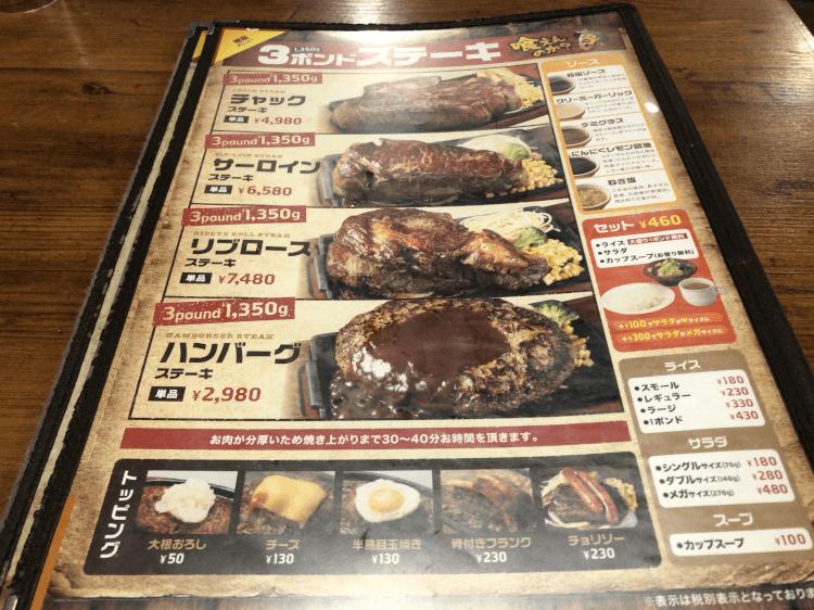 HERO'S ステーキハウス 秋葉原店 3ポンドステーキメニュー