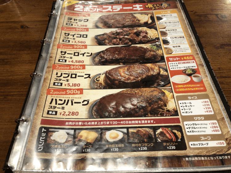 HERO'S ステーキハウス 秋葉原店 2ポンドステーキメニュー