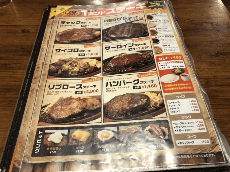 HERO'S ステーキハウス 秋葉原店 1ポンドステーキメニュー