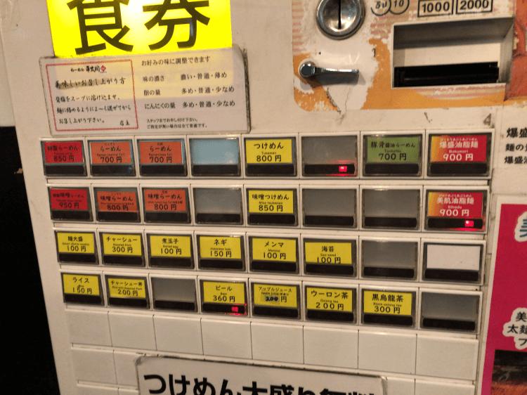 平太周 味庵の券売機
