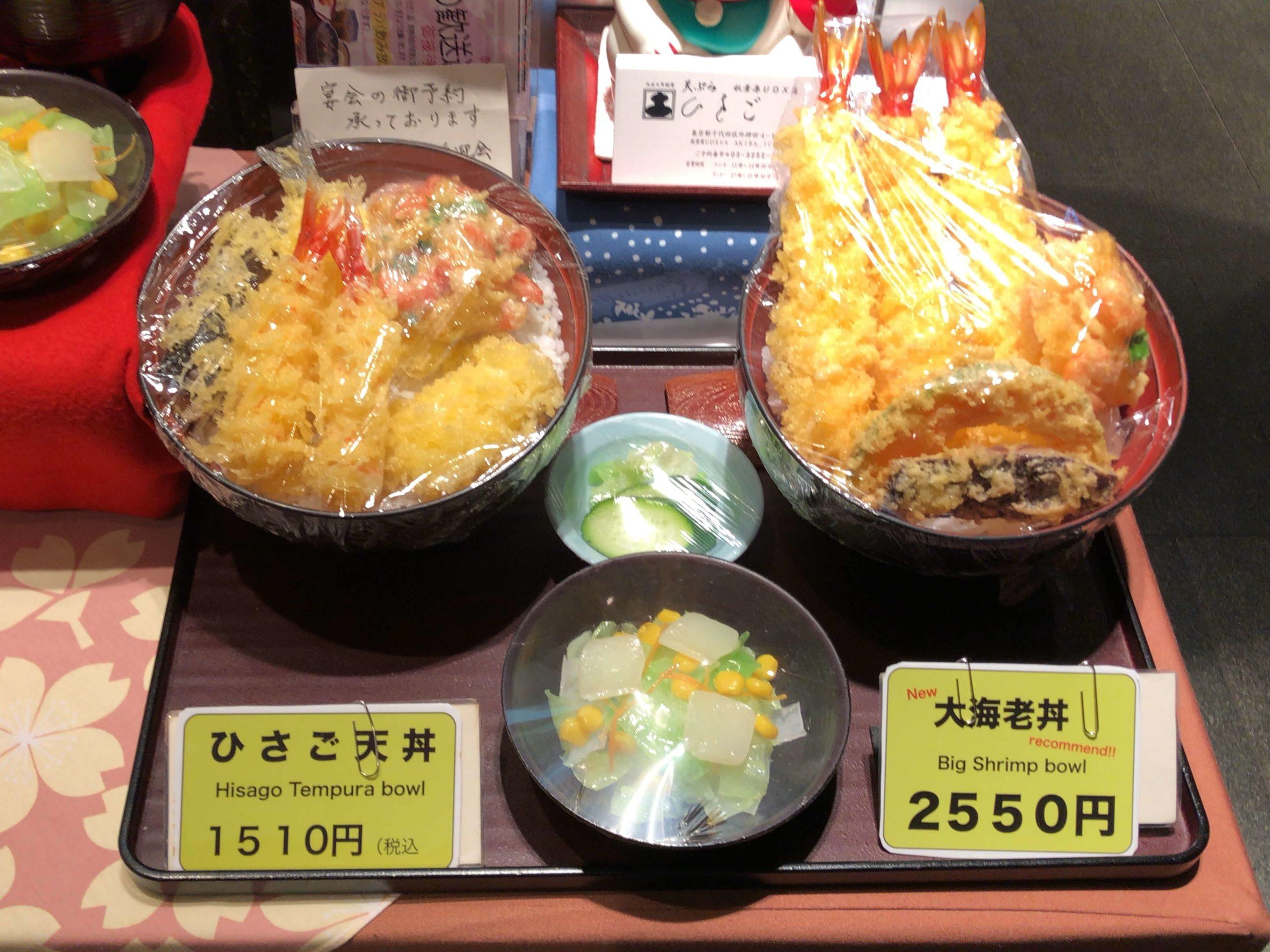 秋葉原「天ぷらひさご」ひさご天丼 大海老丼の写真