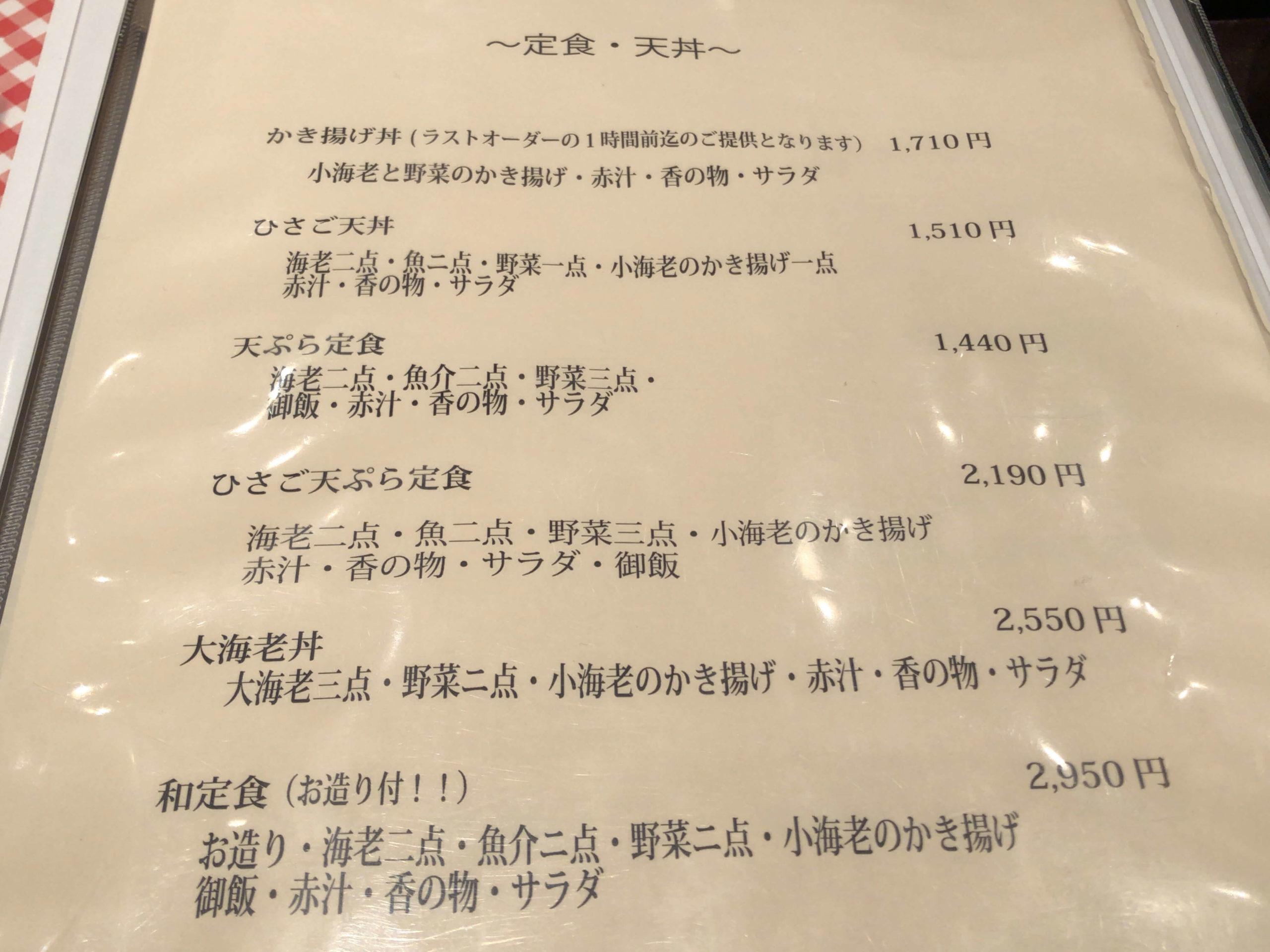 秋葉原UDX 天ぷら ひさごの定食・天丼メニュー