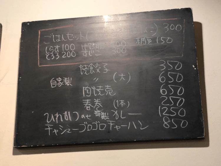 菱田屋 壁の黒板に書かれたメニュー ごはんセット、餃子、焼売、春巻、カレー、チャーハン