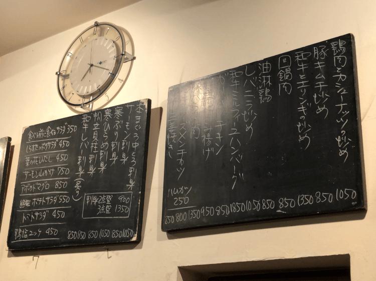 菱田屋 壁の黒板に書かれたメニュー 中華、刺身、サラダ