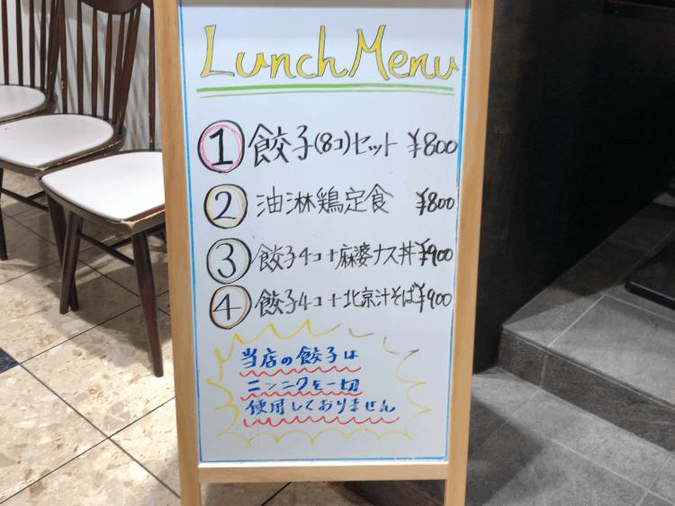 歓迎 田町駅前店の店頭にあったランチメニュー