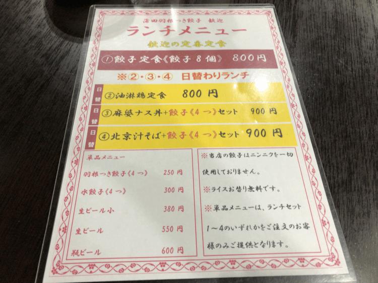 歓迎 田町駅前店の店内 ランチメニュー