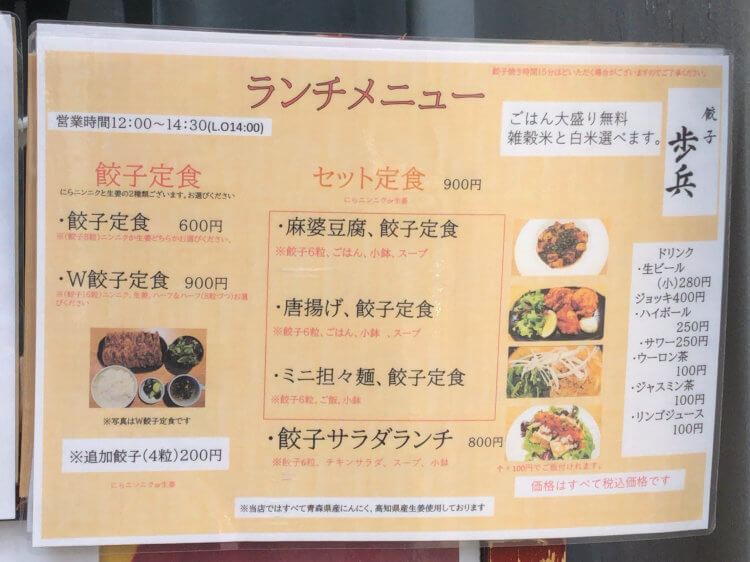 餃子歩兵恵比寿店のランチメニュー