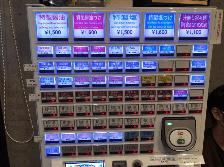 秋葉原 麺処 ほん田の券売機
