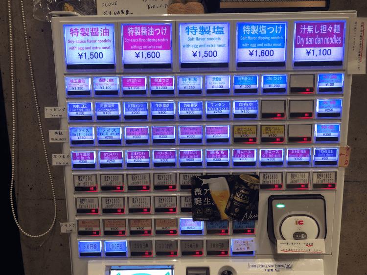 麺処 ほん田 秋葉原本店の券売機 その2