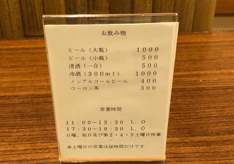 ひょうたん屋 一丁目店 お飲み物メニュー