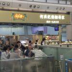 香港国際空港内 ミシュラン一つ星!の「何洪記」でエビ入り雲呑麺
