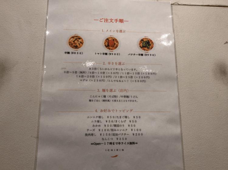 辛麺屋一輪のご注文手順