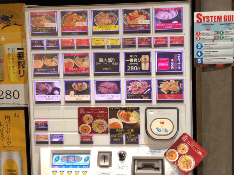 東京ラーメンストリート 斑鳩の券売機