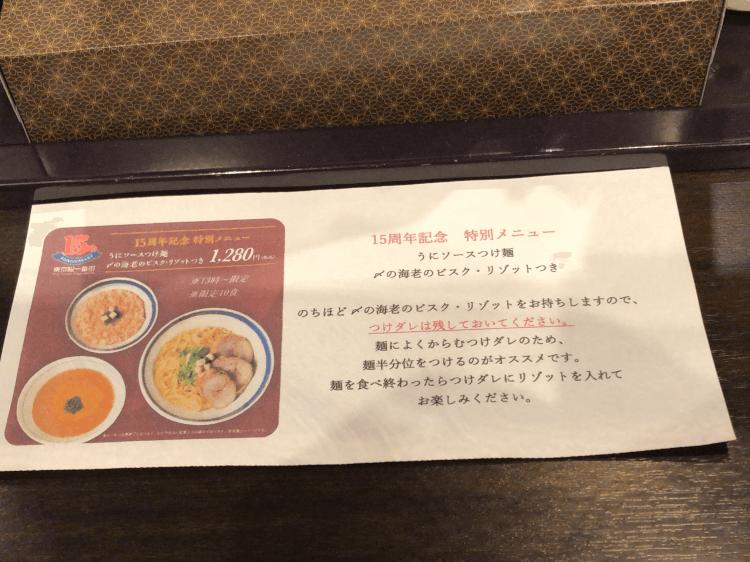 15周年記念 特別メニュー うにソースつけ麺 〆の海老のビスク・リゾットつき 説明書き