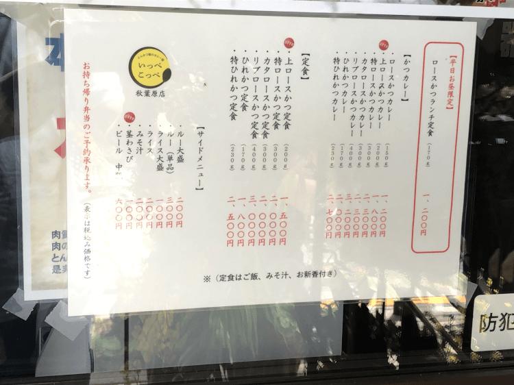 「とんかつ檍のカレー屋 いっぺこっぺ」秋葉原店の店頭に貼られてたメニュー