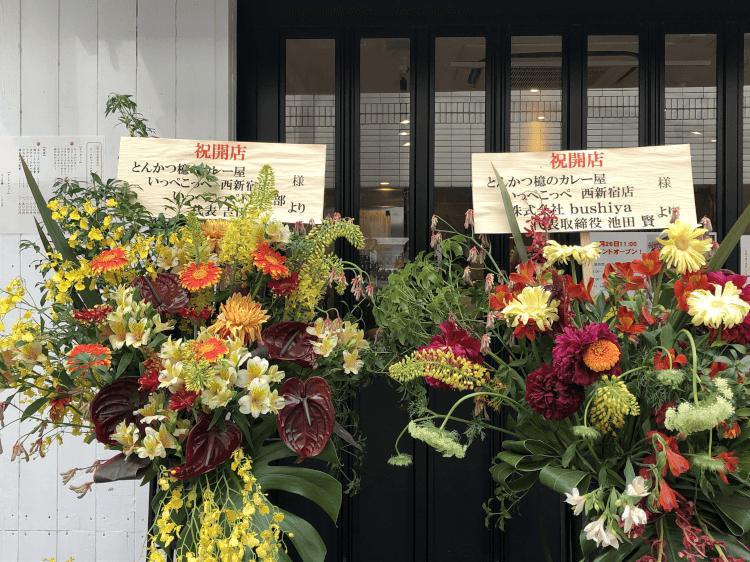 いっぺこっぺ 西新宿店頭にあった祝花