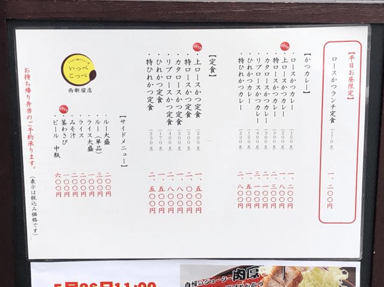 「とんかつ檍のカレー屋 いっぺこっぺ」の店頭メニュー